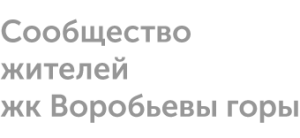 Сообщество жителей жк Воробьевы горы